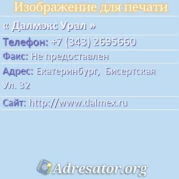 Далмэкс Урал по адресу: Екатеринбург,  Бисертская Ул. 32