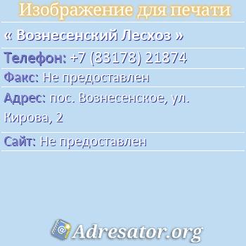 Вознесенский Лесхоз по адресу: пос. Вознесенское, ул. Кирова, 2