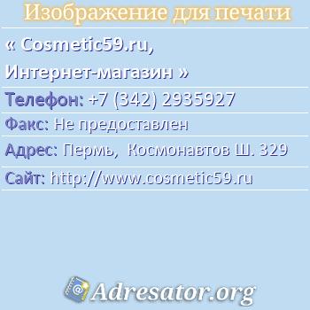Cosmetic59.ru, Интернет-магазин по адресу: Пермь,  Космонавтов Ш. 329