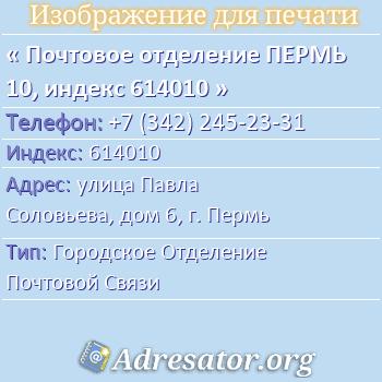 Почтовое отделение ПЕРМЬ 10, индекс 614010 по адресу: улицаПавла Соловьева,дом6,г. Пермь