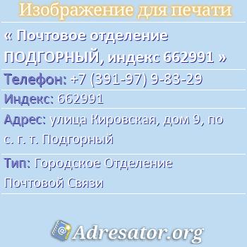 Почтовое отделение ПОДГОРНЫЙ, индекс 662991 по адресу: улицаКировская,дом9,пос. г. т. Подгорный