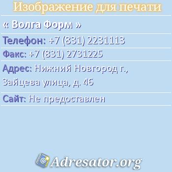 Волга Форм по адресу: Нижний Новгород г., Зайцева улица, д. 46