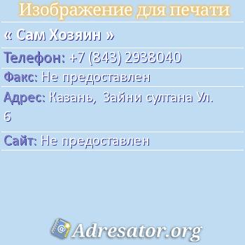 Сам Хозяин по адресу: Казань,  Зайни султана Ул. 6