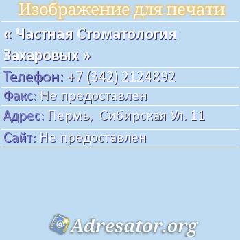 Частная Стоматология Захаровых по адресу: Пермь,  Сибирская Ул. 11
