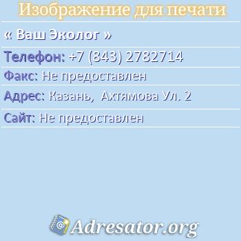 Ваш Эколог по адресу: Казань,  Ахтямова Ул. 2