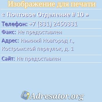 Почтовое Отделение # 10 по адресу: Нижний Новгород г., Костромской переулок, д. 1
