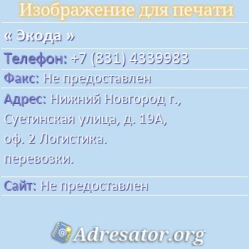 Экода по адресу: Нижний Новгород г., Суетинская улица, д. 19А, оф. 2 Логистика. перевозки.