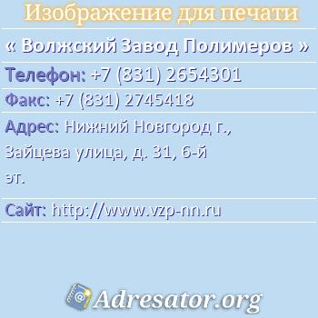 Волжский Завод Полимеров по адресу: Нижний Новгород г., Зайцева улица, д. 31, 6-й эт.