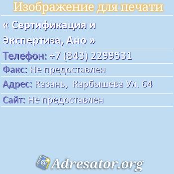 Сертификация и Экспертиза, Ано по адресу: Казань,  Карбышева Ул. 64
