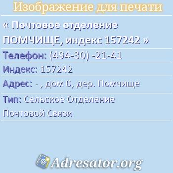 Почтовое отделение ПОМЧИЩЕ, индекс 157242 по адресу: -,дом0,дер. Помчище