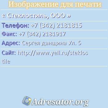 Стеклостиль, ООО по адресу: Сергея данщина Ул. 5