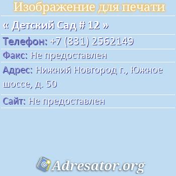 Детский Сад # 12 по адресу: Нижний Новгород г., Южное шоссе, д. 50