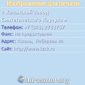 Казанский Завод Синтетического Каучука по адресу: Казань,  Лебедева Ул.