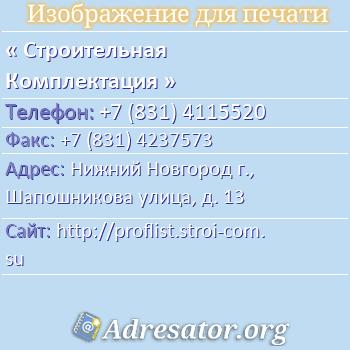 Строительная Комплектация по адресу: Нижний Новгород г., Шапошникова улица, д. 13