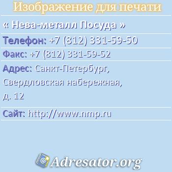 Нева-металл Посуда по адресу: Санкт-Петербург, Свердловская набережная, д. 12