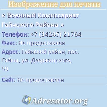 Военный Комиссариат Гайнского Района по адресу: Гайнский район, пос. Гайны, ул. Дзержинского, 59