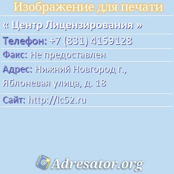 Центр Лицензирования по адресу: Нижний Новгород г., Яблоневая улица, д. 18