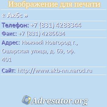 Акбс по адресу: Нижний Новгород г., Ошарская улица, д. 69, оф. 401