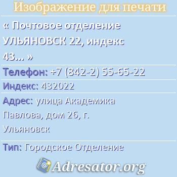 Почтовое отделение УЛЬЯНОВСК 22, индекс 432022 по адресу: улицаАкадемика Павлова,дом26,г. Ульяновск