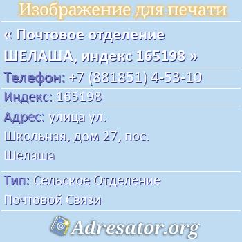 Почтовое отделение ШЕЛАША, индекс 165198 по адресу: улицаул. Школьная,дом27,пос. Шелаша