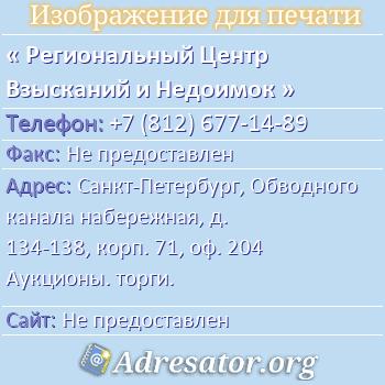 Региональный Центр Взысканий и Недоимок по адресу: Санкт-Петербург, Обводного канала набережная, д. 134-138, корп. 71, оф. 204 Аукционы. торги.