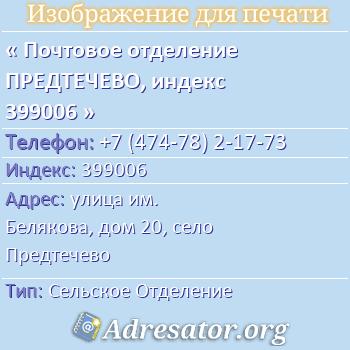 Почтовое отделение ПРЕДТЕЧЕВО, индекс 399006 по адресу: улицаим. Белякова,дом20,село Предтечево