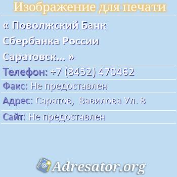 Поволжский банк пао сбербанк г саратов реквизиты