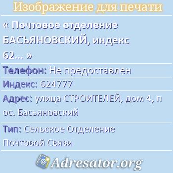 Почтовое отделение БАСЬЯНОВСКИЙ, индекс 624777 по адресу: улицаСТРОИТЕЛЕЙ,дом4,пос. Басьяновский