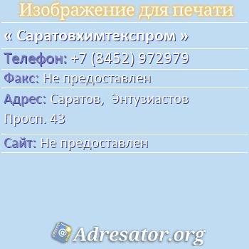 Саратовхимтекспром по адресу: Саратов,  Энтузиастов Просп. 43