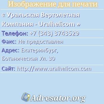 Уральская Вертолетная Компания - Uralhelicom по адресу: Екатеринбург,  Ботаническая Ул. 30