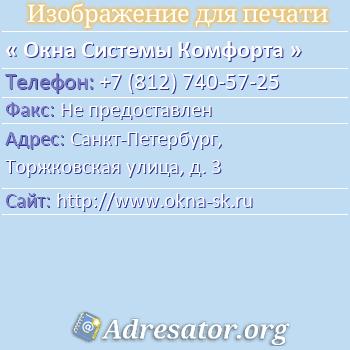Окна Системы Комфорта по адресу: Санкт-Петербург, Торжковская улица, д. 3