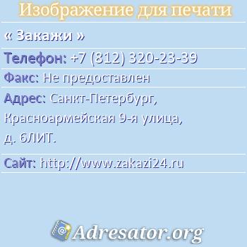 Закажи по адресу: Санкт-Петербург, Красноармейская 9-я улица, д. 6ЛИТ.
