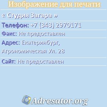 Студия Загара по адресу: Екатеринбург,  Агрономическая Ул. 28