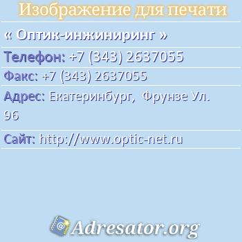 Оптик-инжиниринг по адресу: Екатеринбург,  Фрунзе Ул. 96
