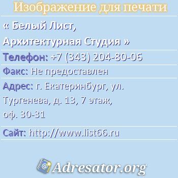 Белый Лист, Архитектурная Студия по адресу: г. Екатеринбург, ул. Тургенева, д. 13, 7 этаж, оф. 30-31