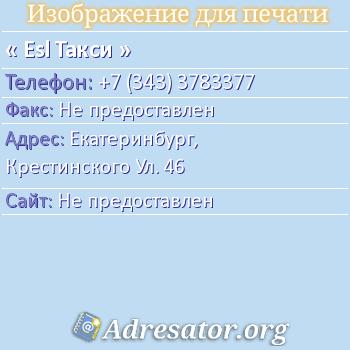 Esl Такси по адресу: Екатеринбург,  Крестинского Ул. 46