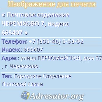 Почтовое отделение ЧЕРЕМХОВО 7, индекс 665407 по адресу: улицаПЕРВОМАЙСКАЯ,дом57,г. Черемхово