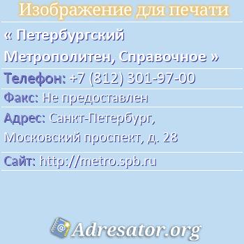 Петербургский Метрополитен, Справочное по адресу: Санкт-Петербург, Московский проспект, д. 28