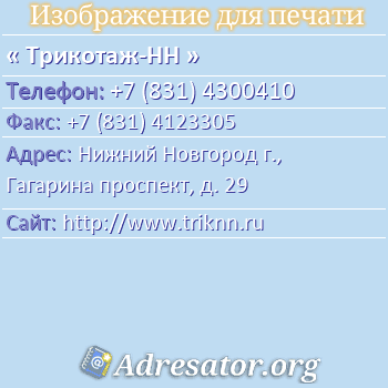 Трикотаж-НН по адресу: Нижний Новгород г., Гагарина проспект, д. 29