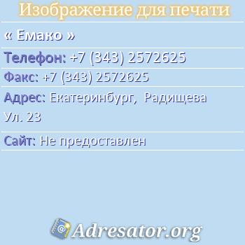 Емако по адресу: Екатеринбург,  Радищева Ул. 23