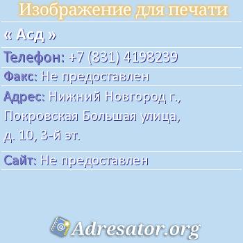 Асд по адресу: Нижний Новгород г., Покровская Большая улица, д. 10, 3-й эт.