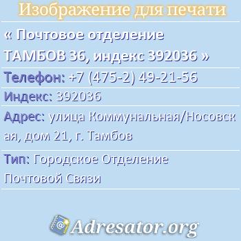 Почтовое отделение ТАМБОВ 36, индекс 392036 по адресу: улицаКоммунальная/Носовская,дом21,г. Тамбов