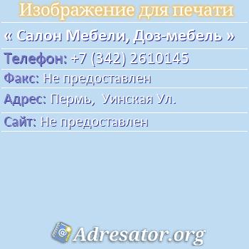 Салон Мебели, Доз-мебель по адресу: Пермь,  Уинская Ул.