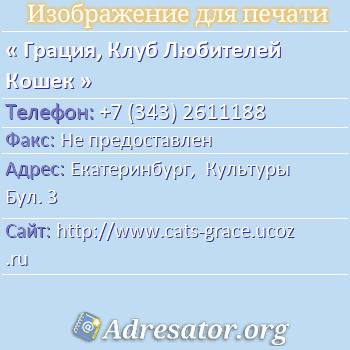 Грация, Клуб Любителей Кошек по адресу: Екатеринбург,  Культуры Бул. 3