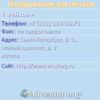 Фейхоа по адресу: Санкт-Петербург, В. О., Малый проспект, д. 7 Аптеки.