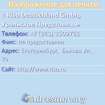 Riso Deutschland Gmbh, Уральское Представительство по адресу: Екатеринбург,  Бажова Ул. 79