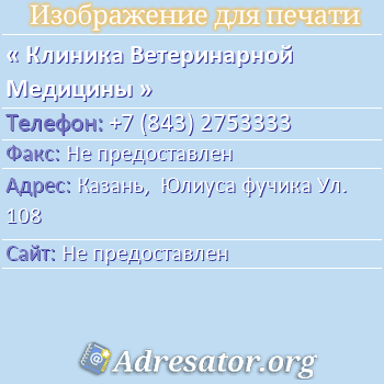 Клиника Ветеринарной Медицины по адресу: Казань,  Юлиуса фучика Ул. 108
