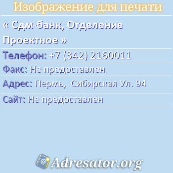 Сдм-банк, Отделение Проектное по адресу: Пермь,  Сибирская Ул. 94