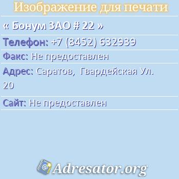 Бонум ЗАО # 22 по адресу: Саратов,  Гвардейская Ул. 20