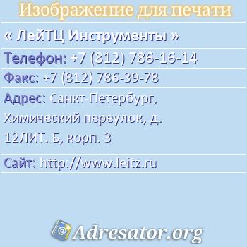 ЛейТЦ Инструменты по адресу: Санкт-Петербург, Химический переулок, д. 12ЛИТ. Б, корп. 3